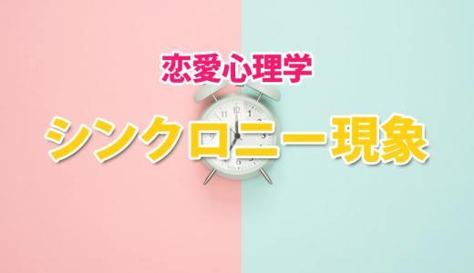 【恋愛心理学】「シンクロニー現象」で、好きな人を虜にする方法!