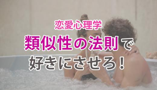 【恋愛心理学】類似性の法則で好きな人に好意を持たれる?!