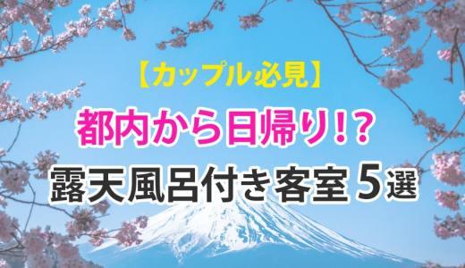【カップル必見!】 都内から日帰りで行ける おすすめ露天風呂付き客室 5選