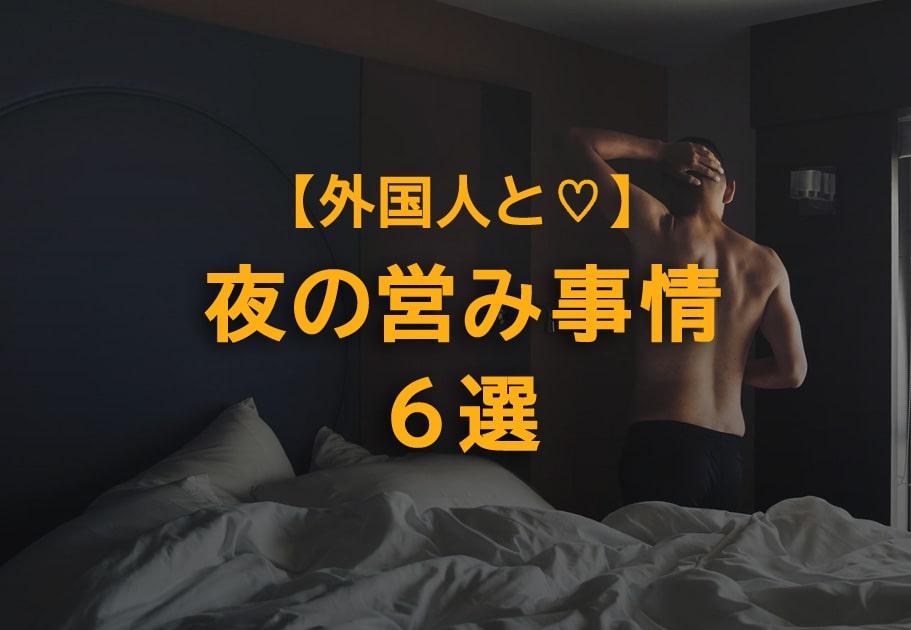 外国人との夜の営み(セックス)事情6選