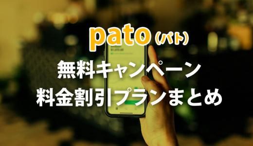 pato(パト)キャンペーン・料金割引プランまとめ