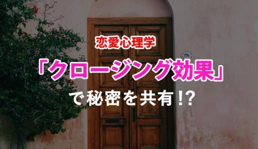 【恋愛心理学】 知っている人が少ない?!「クロージング効果」とは?