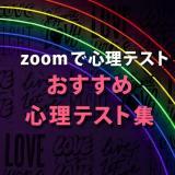 【zoomで心理テスト?!】 おすすめ☆心理テスト特集!