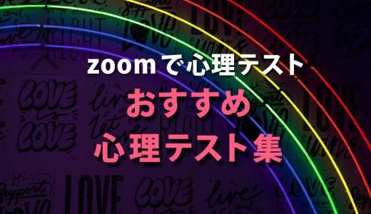 【zoomで心理テスト】 おすすめ☆心理テスト特集!