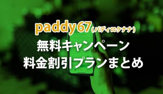 paddy67(パディロクナナ)キャンペーン・料金割引プランまとめ