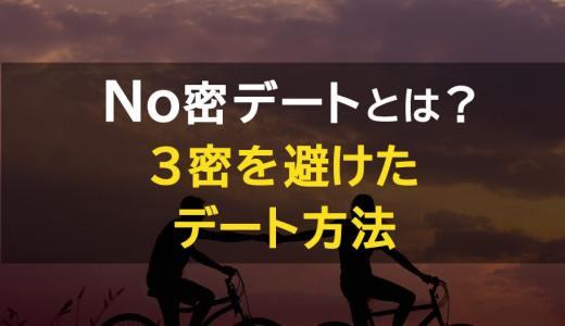 【No密デート】三密を避けたデートとは?