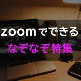 【zoomでなぞなぞ?!】 おすすめ☆なぞなぞ特集