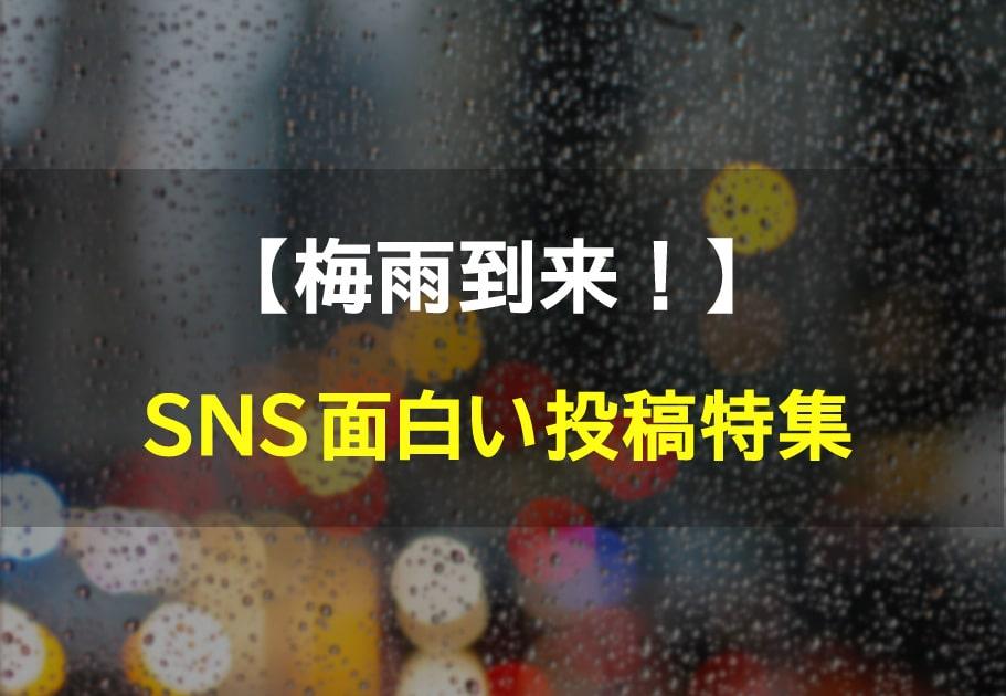 【梅雨到来!】SNS面白い投稿特集☆