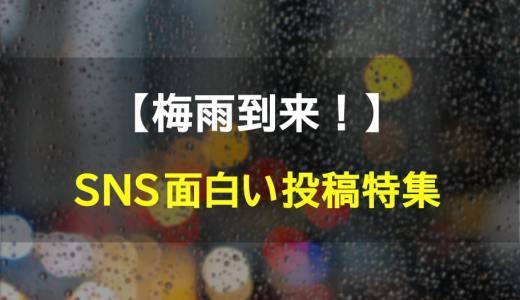 【梅雨到来!】ツイッター面白い投稿特集☆