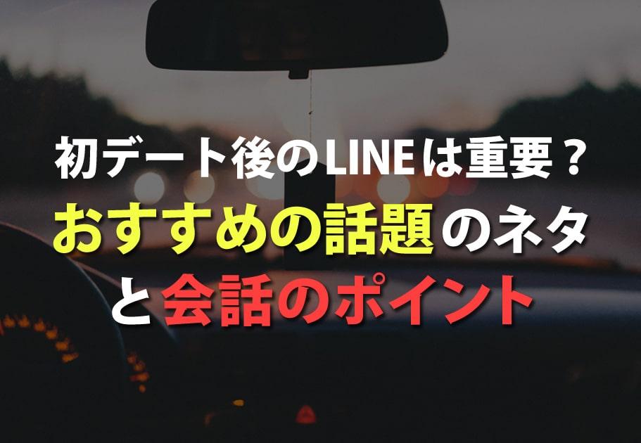 【恋愛テクニック】初デート後のLINEは重要?おすすめの話題のネタと会話のポイント