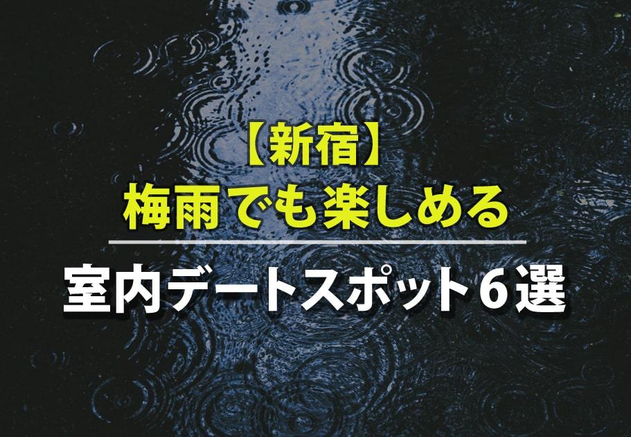【新宿】梅雨でも楽しめる室内デートスポット6選【2020年最新】