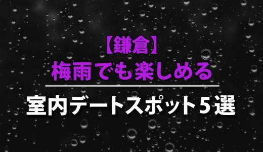 【鎌倉】梅雨でも楽しめる室内デートスポット5選【2020年最新】