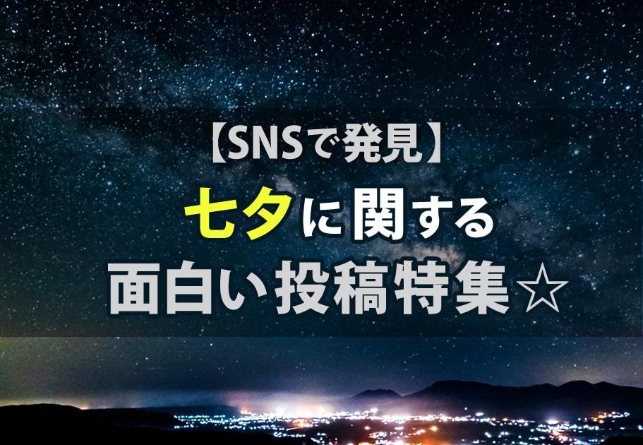 【SNSで発見】七夕に関する面白い投稿特集☆