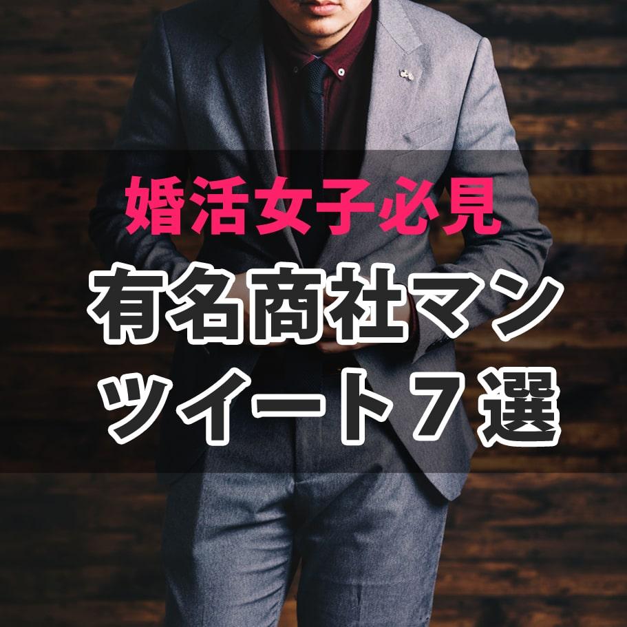 【婚活女子必見】有名商社マン のツイート7選【商社マンの生態】