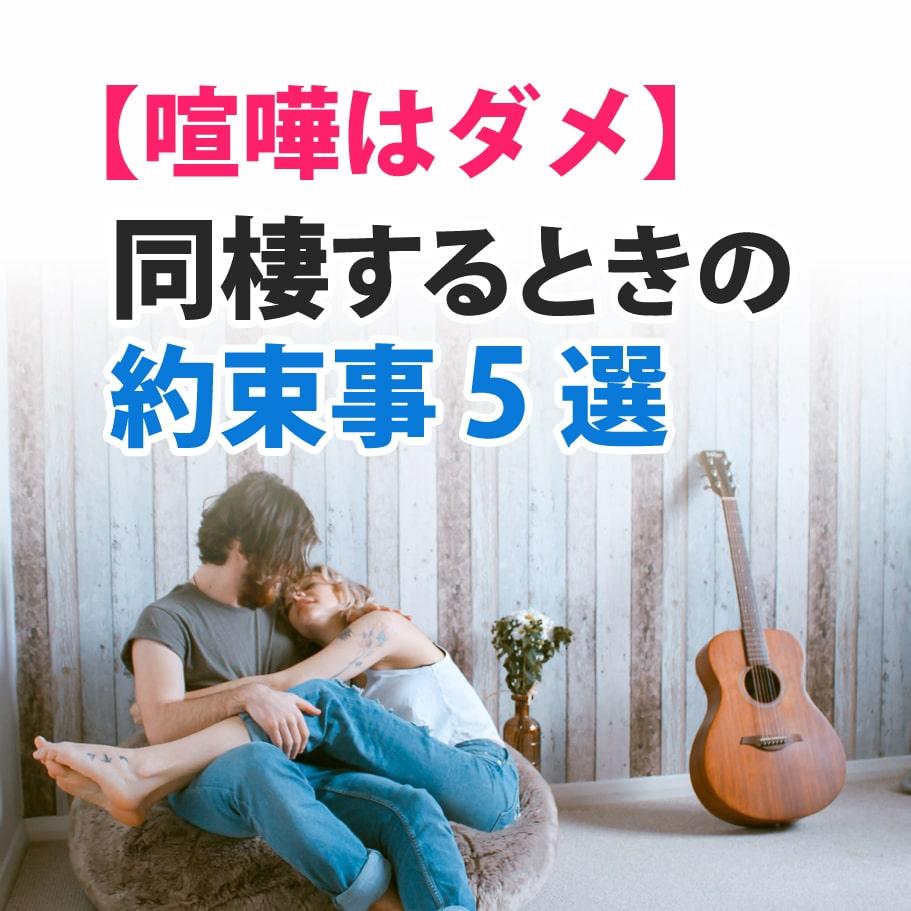 同棲するときの約束事 5選【喧嘩しないためのルール】