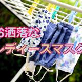 【女性必見】お洒落なレディースマスク特集!