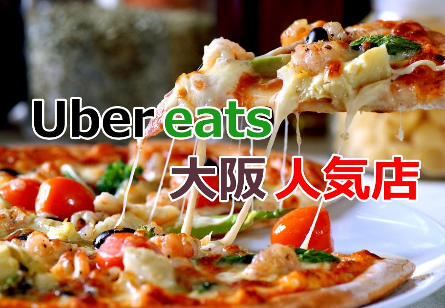 【Uber eats】大阪難波・道頓堀付近のおすすめ人気店 8選!