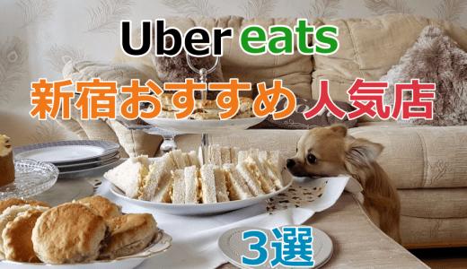 Uber eats 新宿おすすめ人気店 3選