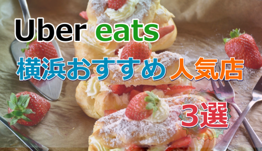 Uber eats 横浜おすすめ人気店 3選