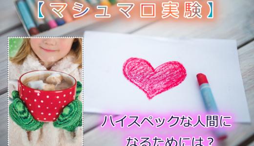 【マシュマロ実験】恋愛にも効く!自制心からハイスペックな人間になるためには?