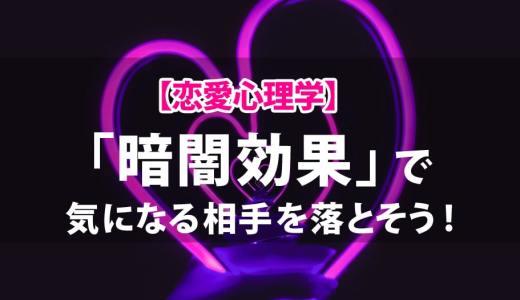 【恋愛心理学】「暗闇効果」で気になる相手を落とそう!