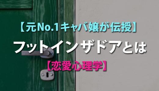 【元No.1キャバ嬢が伝授】フットインザドアとは【恋愛心理学】