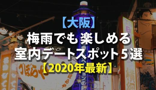 【大阪】梅雨でも楽しめる室内デートスポット5選【2020年最新】