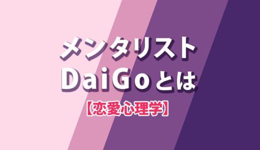 メンタリストDaiGoとは【恋愛心理学】