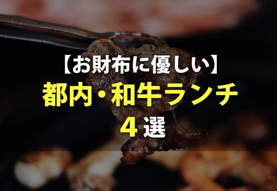 【お財布に優しい】都内・和牛ランチ4選