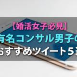 【婚活女子必見】有名コンサル男子のおすすめツイート5選