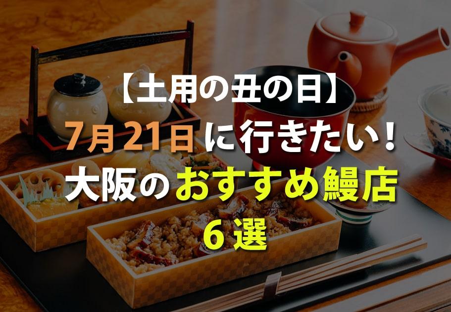 【土用の丑の日】7月21日に行きたい!大阪のおすすめ鰻店 6選