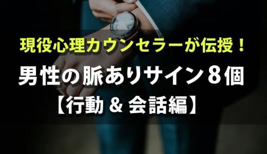 現役心理カウンセラーが伝授!男性の脈ありサイン8個【行動&会話編】