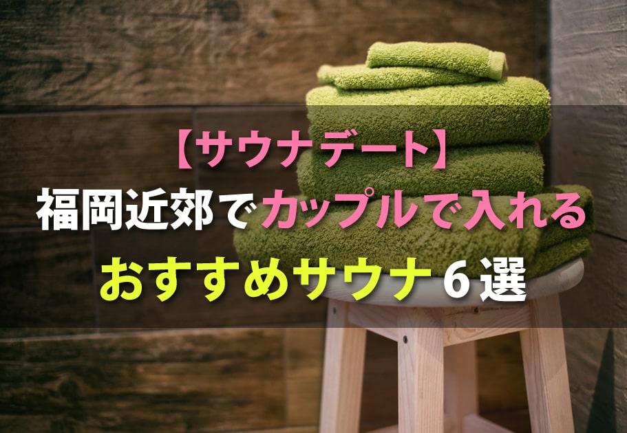 【サウナデート】福岡近郊でカップルで入れるおすすめサウナ6選