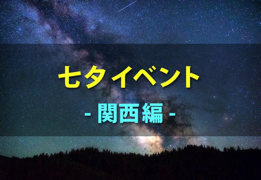 関西 七夕イベント
