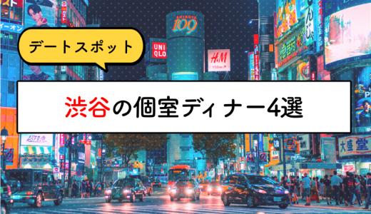 【デートスポット】渋谷の個室ディナー4選
