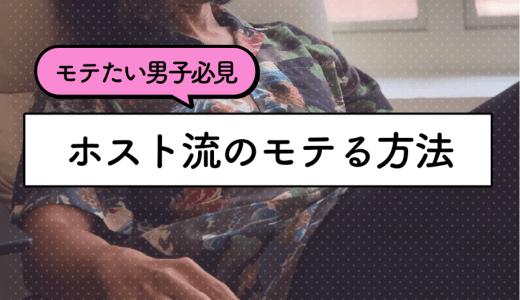 【モテたい男子必見】ホスト流のモテる方法