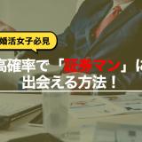 【婚活女子必見】高確率で「証券マン」に出会える方法!