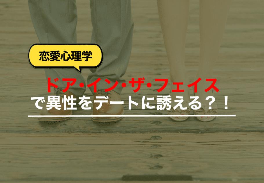 【恋愛心理学】「ドア・イン・ザ・フェイス」で異性をデートに誘える?!