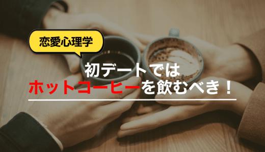 【恋愛心理学】初デートではホットコーヒーを飲むべき!