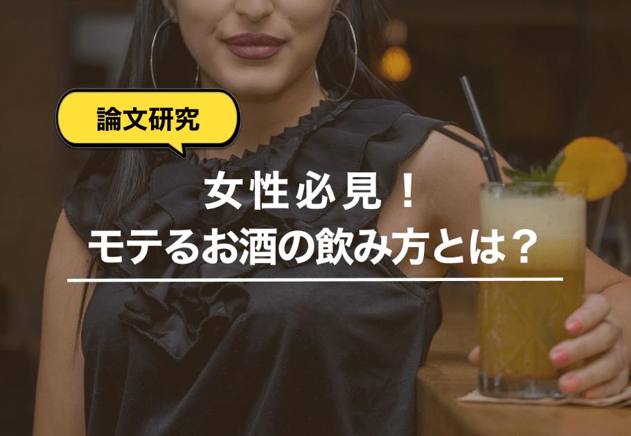 【恋愛心理学】女性必見!モテるお酒の飲み方とは?【論文研究】