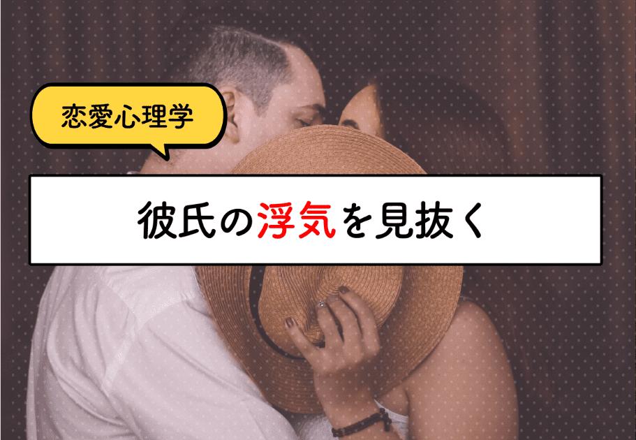 【恋愛心理学】彼氏の浮気を見抜く