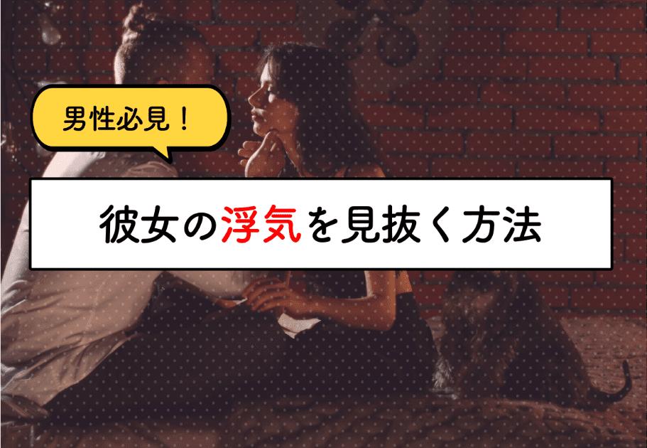 【男性必見!恋愛心理学】彼女の浮気を見抜く方法