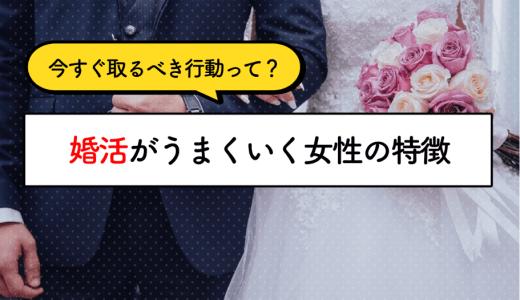 婚活がうまくいく女性の特徴。今すぐ取るべき行動って?