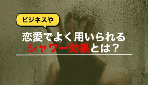 恋愛やビジネスの場面でよく用いられるシャワー効果とは?