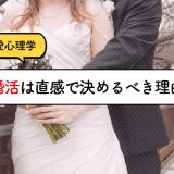 恋愛心理学【婚活は直感で決めるべき理由】