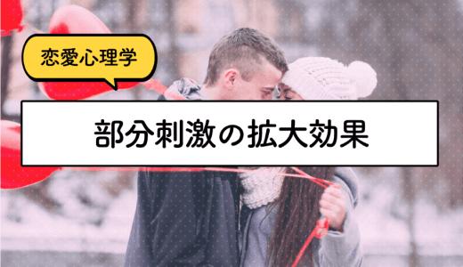 恋愛心理学【部分刺激の拡大効果】