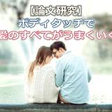【論文研究】ボディタッチで恋愛のすべてがうまくいく?
