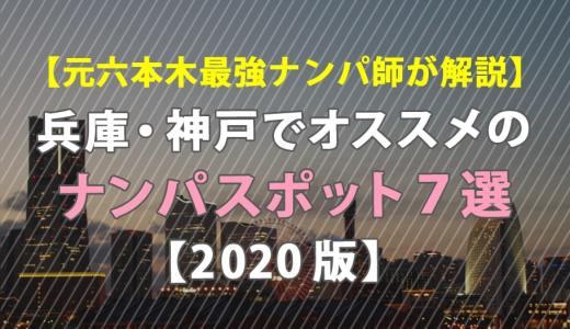 【ナンパの達人が解説】兵庫・神戸でオススメのナンパスポット7選【2020版】