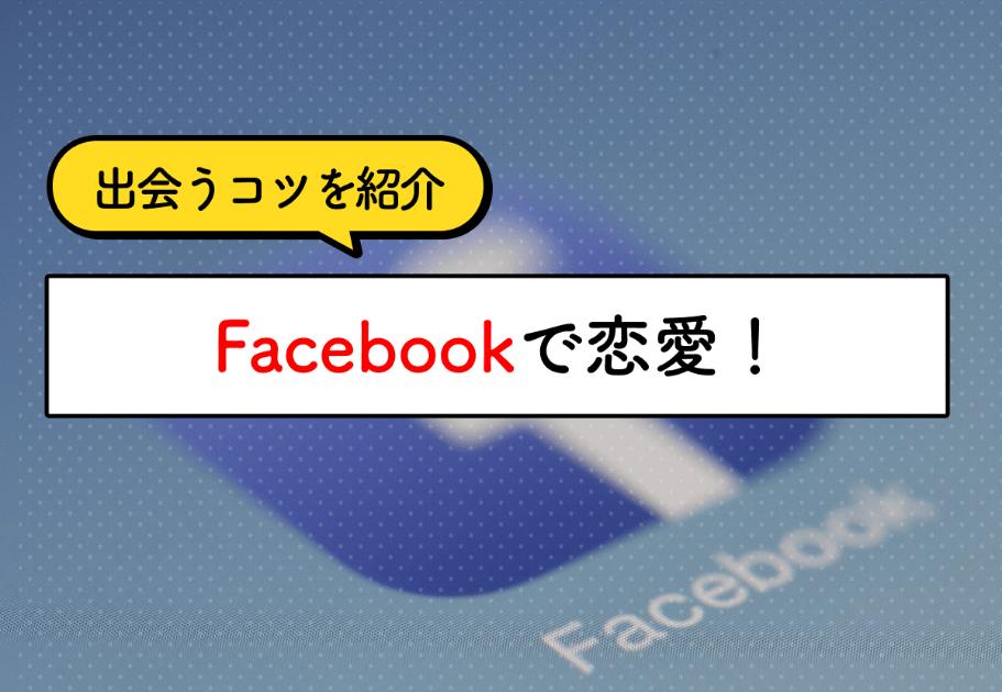 Facebook(フェイスブック)で恋愛!出会うコツを紹介
