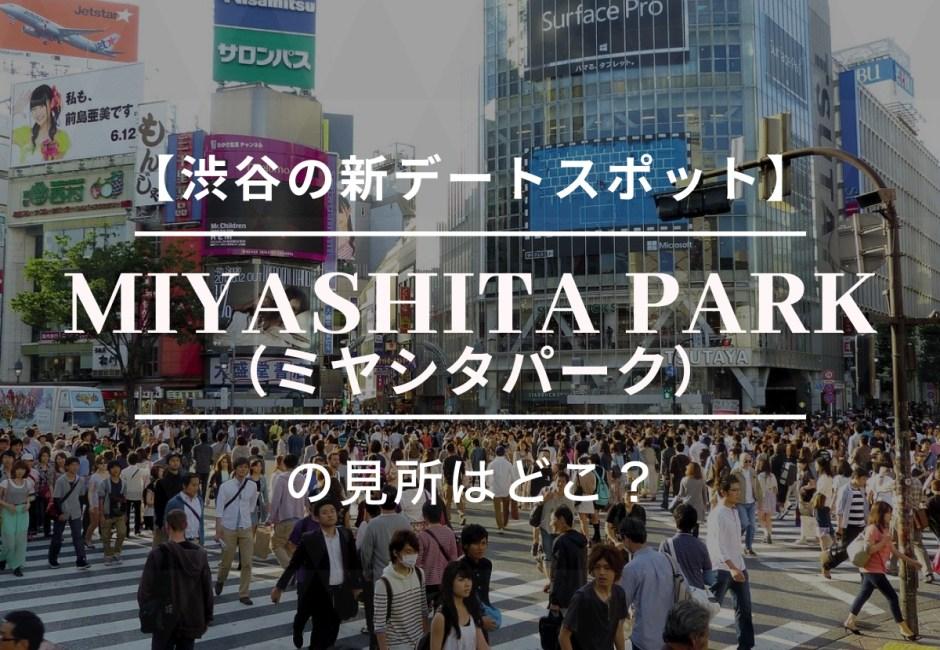 【渋谷の新デートスポット】「MIYASHITA PARK(ミヤシタパーク)」ってどんなところ?
